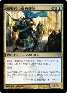 軽騎兵の巡視部隊